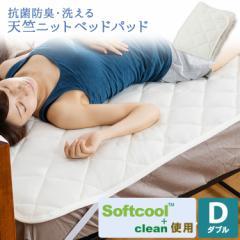ベッドパッド ベッドパット ベッドカバー ベッド ダブル 敷布団 敷き布団 敷きマット パッド ダブルサイズ 洗える 抗菌 防臭 敷きパッド