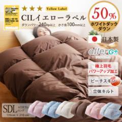 羽毛布団 1.2kg セミダブル ホワイトダックダウン50% セミダブルロング SD SDL 毛布 布団 寝具 ベッド あったか あったか寝具 抗菌 防臭