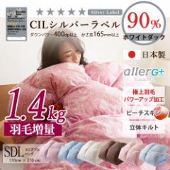 羽毛布団 1.4kg セミダブルロング 増量 ホワイトダックダウン90% 羽毛 セミダブルロング SD SDL 毛布 布団 寝具 ベッド あったか あった