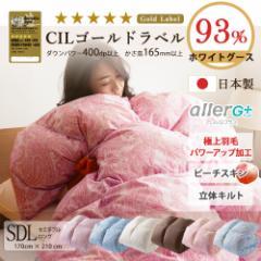 羽毛布団 1.2kg セミダブルロング ホワイトグースダウン93% 羽毛 セミダブル SD SDL 毛布 布団 寝具 ベッド あったか あったか寝具 抗菌