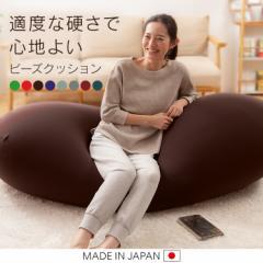 クッション ソファー ソファ 座椅子 ビーズクッション ビーンズ MAX 日本製 ソファーベッド もちもち 日本 特大 人気 送料無料