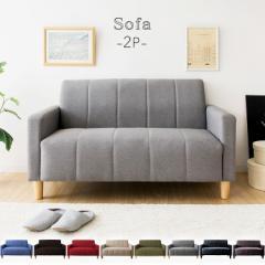 ソファー ソファ 2人掛け 2人用 2人 安い ロータイプ ローソファ チェア カラフル 新生活 人気 おすすめ イス 椅子 いす かわいい 可愛い