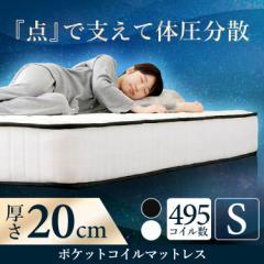 マットレス ポケットコイル シングル 厚さ20cm ベッドマットレス 保温性 通気性 体圧分散 クッション性 S シングル 新生活 一人暮らし ひ