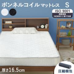 マットレス シングル 圧縮 ロール ボンネルコイルマットレス 寝具 布団 ベッド 硬め 固め コイル ベッドマットレス シングルベッド シン