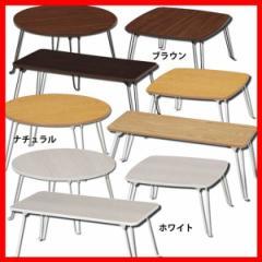 ローテーブル 折れ脚タイプ 丸型 角型 長方形 テーブル 折りたたみテーブル 収納 プラザセレクト 送料無料