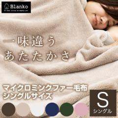マイクロミンクファー毛布 シングル S blanko 毛布 掛け布団 丸洗いOK 静電気防止 あったか ミンクファー 送料無料