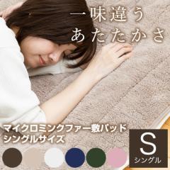 マイクロミンクファー 敷きパッド シングル S 敷パッド 丸洗いOK 毛布 寝具 布団 ベッド ミンクファー ベッド 送料無料