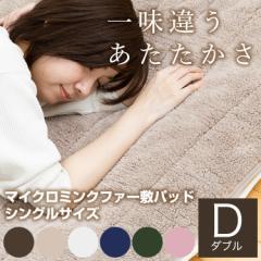 マイクロミンクファー敷きパッド ダブル D 敷きパッド 丸洗いOK ミンクファー 毛布 寝具 布団 ベッド 送料無料