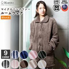 [10%OFFクーポン配布中]ルームウェア 部屋着 着る毛布 blanko ショートタイプ 丈85cm マイクロミンクファー フリー 毛布 静電気防止加