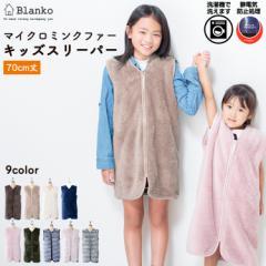 着る毛布 子供用 キッズスリーパー Blanko マイクロミンクファー ルームウェア 部屋着 静電気防止 寝具 保温 キッズ 送料無料