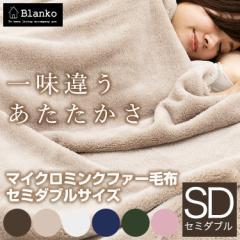 マイクロミンクファー毛布 セミダブル blanko SD 毛布 掛け布団 丸洗いOK 静電気防止 あったか 寝具 送料無料