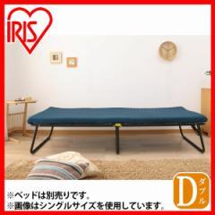 センターフィットマットレス ダブル D ウレタンフォーム マットレス 寝具 布団 ベッド MAF5-Dアイリスオーヤマ 送料無料