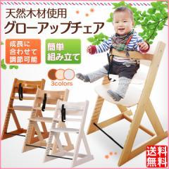 ハイチェア ベビーチェア 木製 ベビー ベビー用 キッズチェア チェア 椅子 イス 14段階調整 安全ベルト プラザセレクト 送料無料