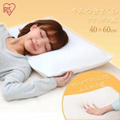やみつきまくら ラテックス風 枕 まくら ピロー マクラ 寝具 PYR-6040 アイリスオーヤマ 送料無料
