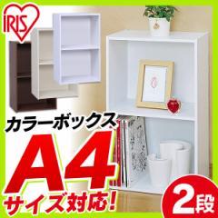 カラーボックス 2段 [CX-2F 全3色 アイリスオーヤマ] 収納ボックス 本棚
