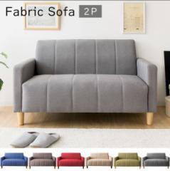 ソファ 2人掛け 2人用 2人 安い ロータイプ ローソファ チェア カラフル 新生活 人気 おすすめ イス 椅子 いす かわいい 可愛い オシャレ