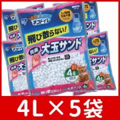 【5袋セット】1週間取り替えいらずネコトイレ 大玉脱臭サンド 4LTIO-4L 猫 ねこ 砂 猫砂