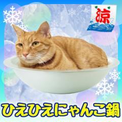 ひえひえアルミニャンコなべ にゃんこ ひんやり ベッド 猫 ネコ キャット ボウル 冷却 冷感 ねこ鍋 猫鍋 夏用 熱中症 送料無料