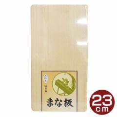▼木製まな板 23cm【TC】