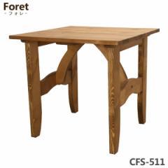 ▼【送料無料】【TD】ダイニングテーブル正方形 CFS-511 テーブル 机 つくえ 木製 パイン ナチュラル シンプル カントリー 食卓 リビング