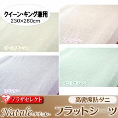 ▼高密度防ダニフラットシーツ クイーン・キング兼用 日本製 ナチュレ(代引不可)
