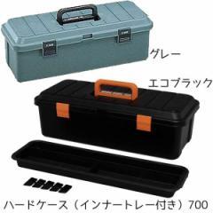 ▼ハードケース インナートレー付き 700 グレー・エコブラック(再生プラスチック原料使用)(工具箱 ツールボックス アイリスオーヤマ