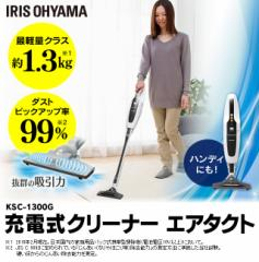 【タイムセール】充電式クリーナー エアタクト クリーナー 掃除機 スティッククリーナー 掃除 KSC-1300G アイリスオーヤマ 送料無料