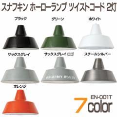 ▼MARTTI TWIST CORD マルティツイストコード 2灯 琺瑯ペンダントライト EN-001T 7色 LED対応[送料無料 可愛い ペンダントランプ 間接照