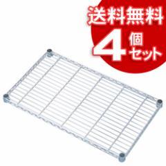 ▼【4組セット】メタルラック棚板MR-8046T【アイリスオーヤマ】【送料無料】
