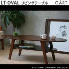 ▼【取寄品】【TD】リビングテーブル LT-OVAL オーバル【送料無料】【代引不可】