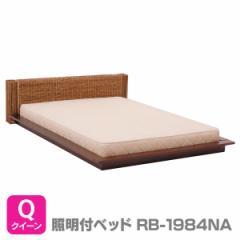 ▼【送料無料】【TD】照明付ベッド クイーン RB-1984NA-Q ベット 寝台 寝床 BED bed 【HH】【代引不可】