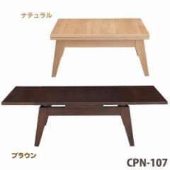 ▼【送料無料】【TD】コパン エクステンションテーブルS CPN-107 ブラウン ナチュラル Table 机 つくえ 食卓 ローテーブル センターテー
