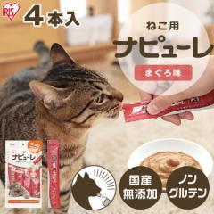 ねこ用ナピューレ まぐろ4本 P-NNM4 猫 ねこ ネコ キャット cat CAT Cat ネコ用おやつ お八つ おやつ 間食 キャットフード ペロペ