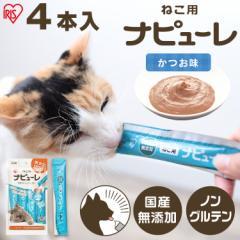 ねこ用ナピューレ かつお4本 P-NNK4 猫 ねこ ネコ キャット cat CAT Cat ネコ用おやつ お八つ おやつ 間食 キャットフード ペロペ