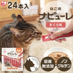 ねこ用ナピューレ まぐろ24本 P-NNM24 猫 ねこ ネコ キャット cat CAT Cat ネコ用おやつ お八つ おやつ 間食 キャットフード ペロ