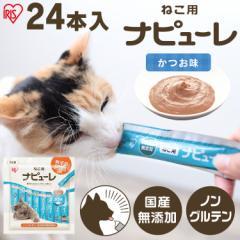 ねこ用ナピューレ かつお24本 P-NNK24 猫 ねこ ネコ キャット cat CAT Cat ネコ用おやつ お八つ おやつ 間食 キャットフード ペロ