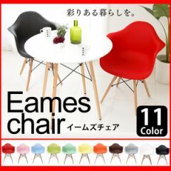 イームズチェア 椅子 背もたれ おしゃれ いす イス チェア チェアー イームズチェア シェルチェア 木脚 PP-620 送料無料