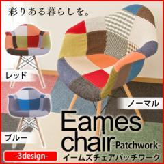 イームズチェア 肘付き 椅子 背もたれ おしゃれ いす イス チェア チェアー パッチワーク 椅子 木脚 DN1002D 送料無料