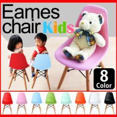 イームズチェア キッズ 木脚 こども チェア いす 椅子 キッズチェア PP-902-1 送料無料