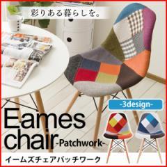 イームズチェア 椅子 背もたれ おしゃれ いす イス チェア チェアー イームズチェア シェルチェア 椅子 木脚 PP-623C 送料無料