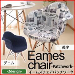 イームズチェア 肘付き 椅子 デニム 英字柄 いす イス チェア デザインチェア 木脚 DN1002D プラザセレクト 送料無料