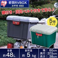密閉RVボックス カギ付×5個 RVBOX 460 グレー/ダークグレー 車 収納 レジャー ボックス アイリスオーヤマ 送料無料