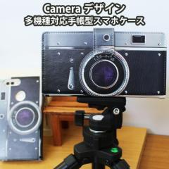 多機種対応 手帳型 スマホケース カメラ レトロカメラデザイン Xperia XZ2 SOV37 SO-05K AQUOS sense SHV40
