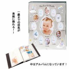 写真立てベビーアルバム ルーナ メモリアル 記念品/KP−31143