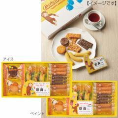 出産内祝い お名入れ専用 洋菓子おさるのジョージ スイーツセット お名入れ クッキー カップケーキ チョコレート/CGN-30