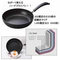 IH/ガス両方対応ハードフライパン(26cm) マイヤー なが〜く使えるキッチン用品/SH−P26