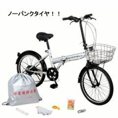 折りたたみ式ノーパンク自転車(防災セット付)防災関連グッズ/19006