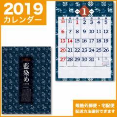 2019年カレンダー(平成31年) 壁掛け  暦  藍染め文字月表