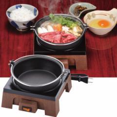調理器具 電気鍋 ホームスワン すきやき御膳