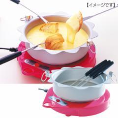 調理器具 電気鍋 電気式シャルウィフォンデュ